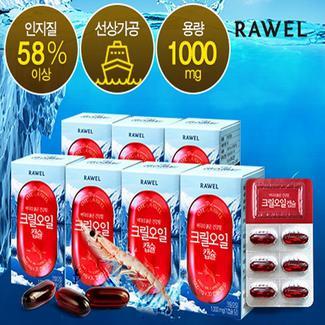 RAWEL 로엘 크릴오일캡슐 인지질 58% 5+2박스 (7개월분)